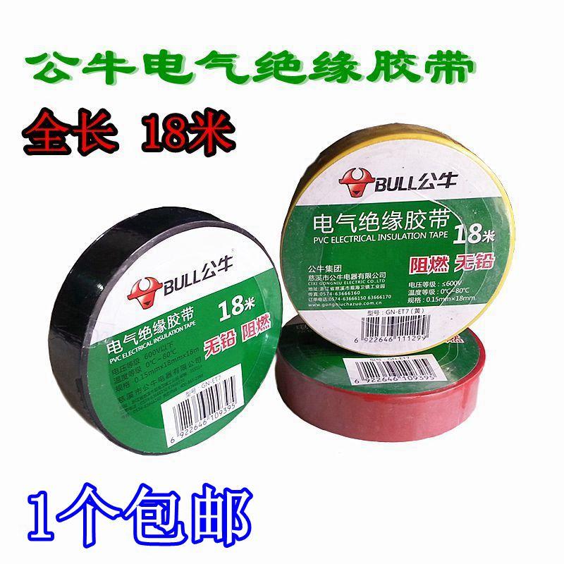 Băng keo điện Bull không thấm nước cao áp chống cháy PVC cách điện băng keo không chì chịu nhiệt độ cao 18 mét 9 mét - Băng keo