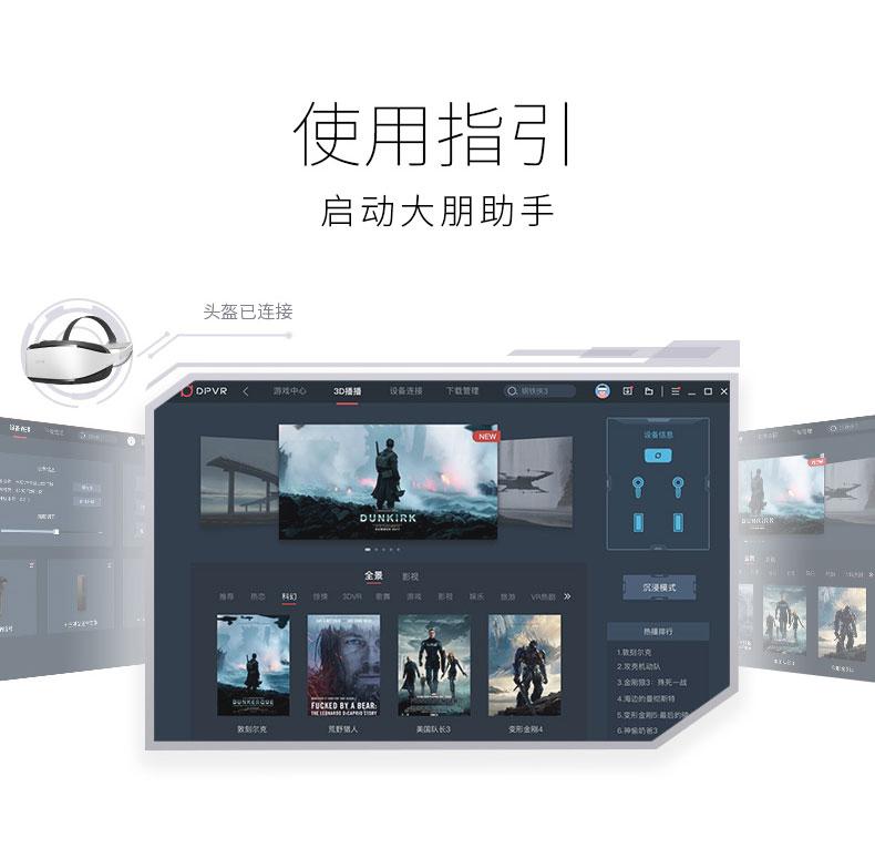 VR眼鏡 大朋E3C 虛擬現實VRVR遊戲頭盔家庭室內3d電影支持steam平台MKS  限時免運