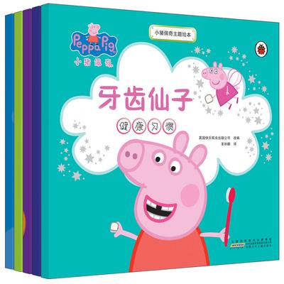 《小猪佩奇主题绘本》彩图版全套5本