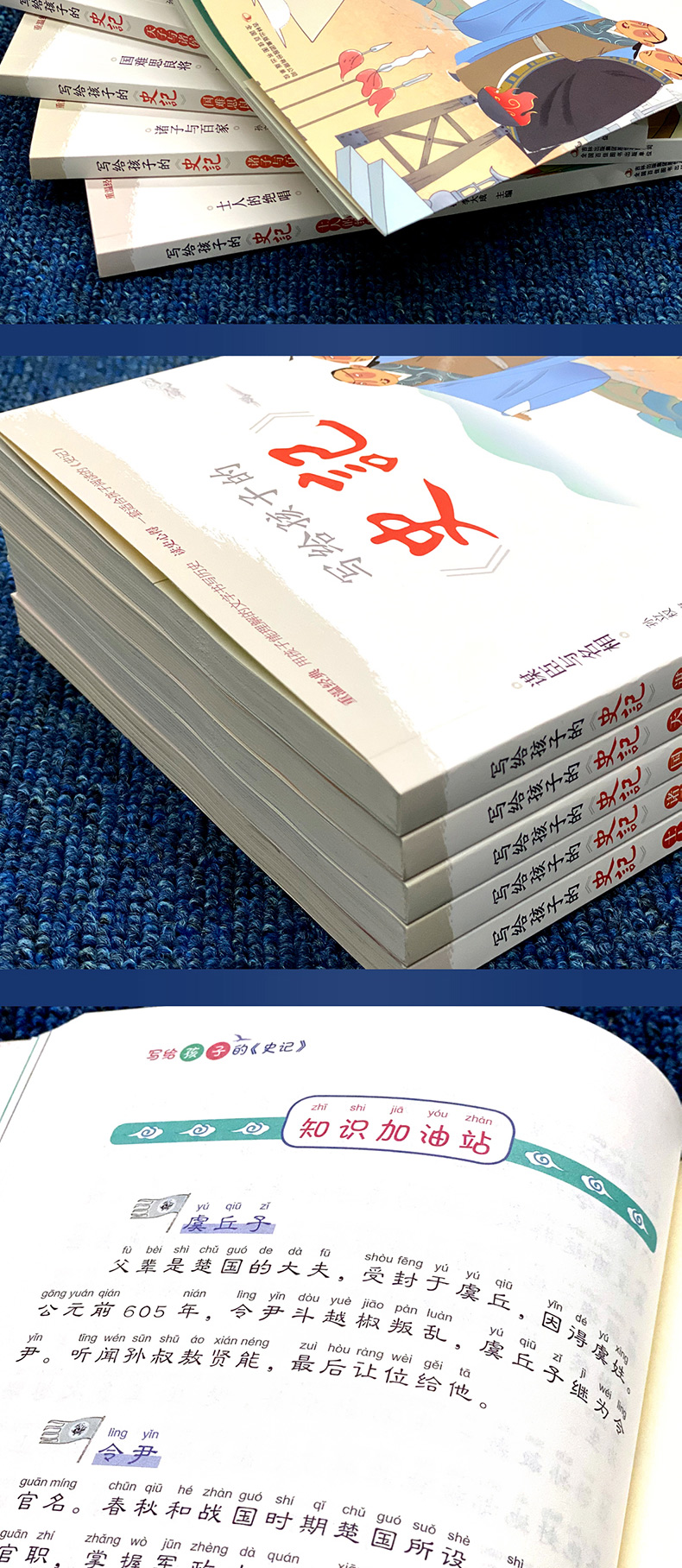 老师推荐 写给孩子的史记全5册必读名著书