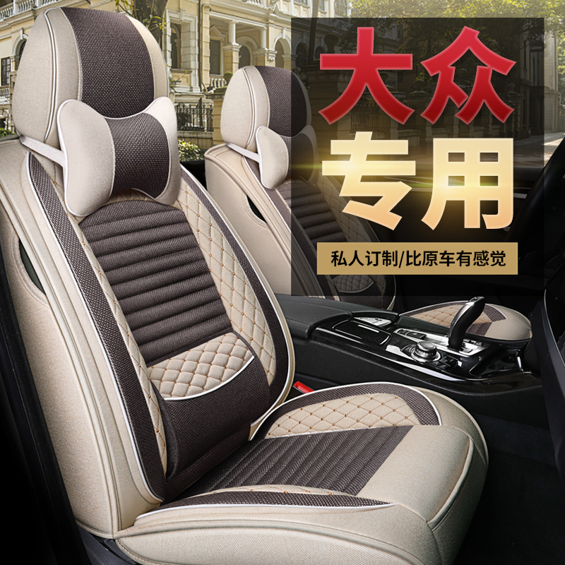 Car seat four seasons universal 2019 New FOS lang Yi speed Proton Bora Jetta Santana special all-inclusive seat cover