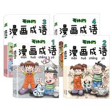 哥妹俩漫画成语故事书全4册成语