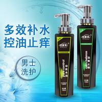 男士洗发水控油去屑止痒洗发露古龙香水香氛去头屑非韩国洗头膏
