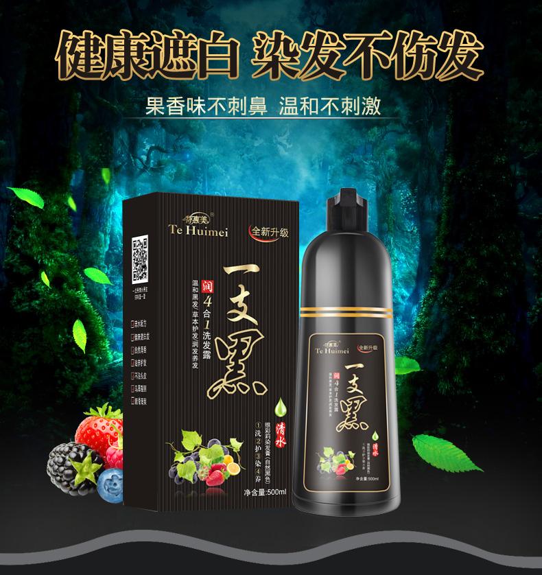 染发剂植物一洗黑洗发水纯自然黑500ml