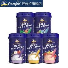 【钙铁锌】芭米拉婴儿辅食米粉225g