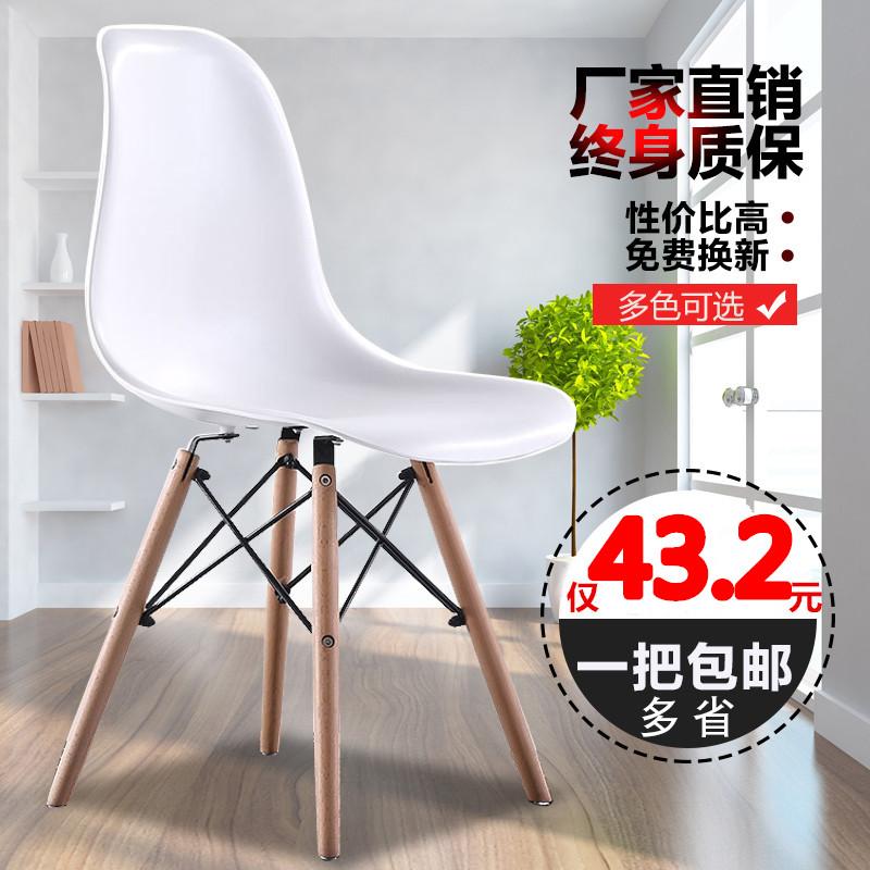 Стул стула кресла стула Eames стул поколение Простой креативный стул