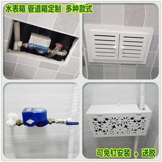 Water pipe box switch valve box water meter cover box kitchen bathroom pipe valve hole cover custom