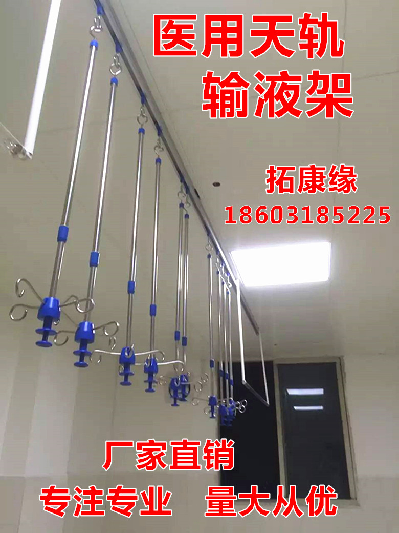 Hospital infusion rack hanging rail Day Rail aluminum alloy slide rail drip  infusion rack bottle rack boom