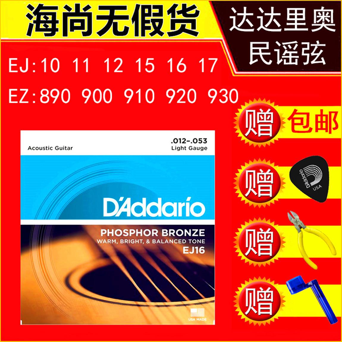 D'Addario Strings Folk Guitar Strings Электрические гитарные струны Гитарные струны EZ890 910 920 EJ15 16