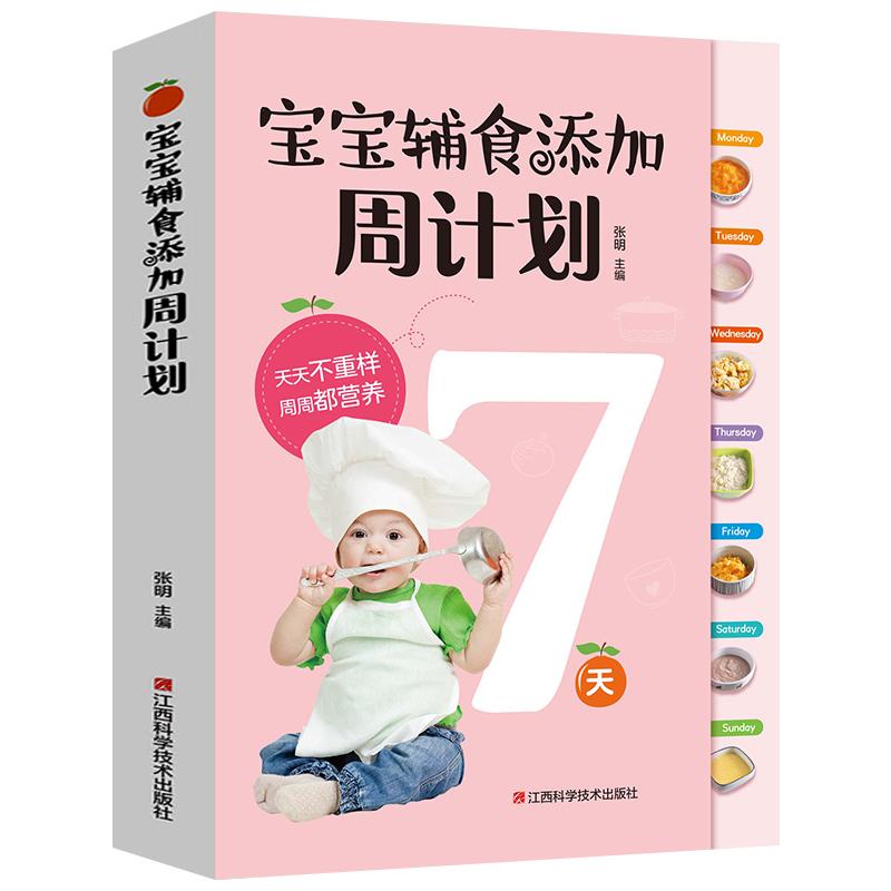 宝宝营养辅食菜谱周计划