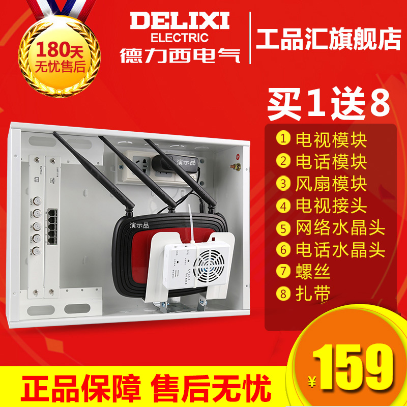 Admirable Category Cabling Box Productname Delixi Weak Box Multimedia Box Wiring Digital Resources Anistprontobusorg