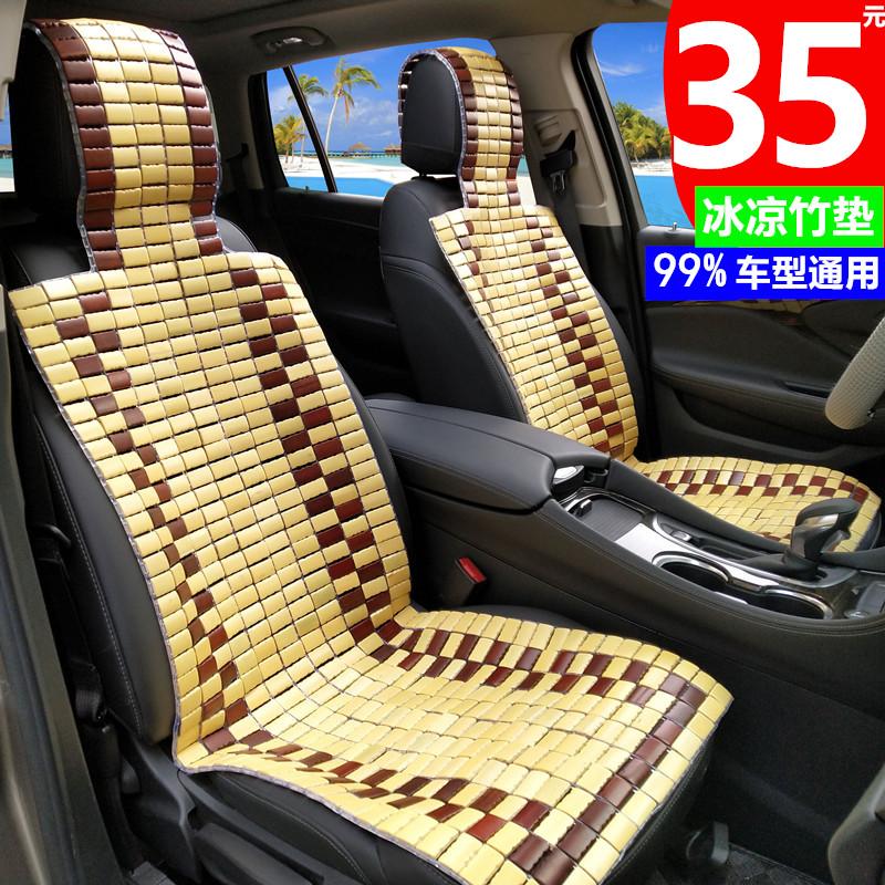 Автомобиль бамбуковая подушка сиденья бамбука лето воздухопроницаемый Прохладный коврик для летнего маджонга пакет Главный привод грузовика один лист