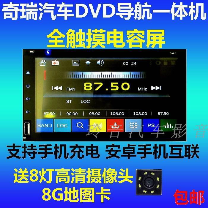 奇瑞瑞虎3导航风云2A3A5旗云123车载DVD导航仪一体机倒车影像