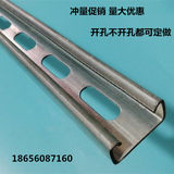 C steel frame of the photovoltaic electrode punching U-shaped channel seismic solar panel fixed ceiling 41 * 21 * 1.5