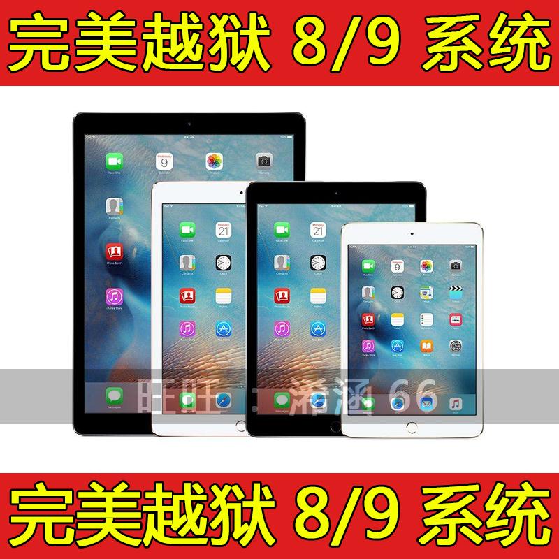 二手苹果iPad平板电脑8910系统完美越狱机mini1234567代