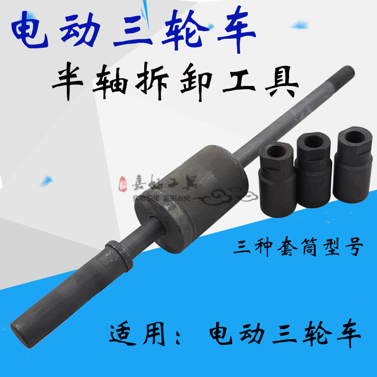 Electric tricycle half shaft pull Code special tool rear axle shaft  disassembly drawing half shaft tool rear axle axle disassembly
