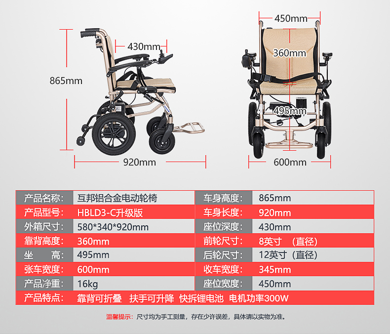 互邦轮椅车 电动轮椅车 轮椅车