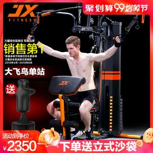军霞综合训练器单人站运动器械健身器材家用多功能大型力量组合机