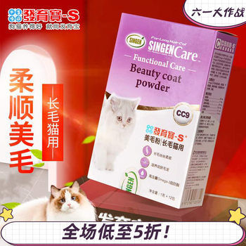 New development Baomei hair powder pet cat nourish skin bright hair nutrition soft phospholipid skin care cat health products