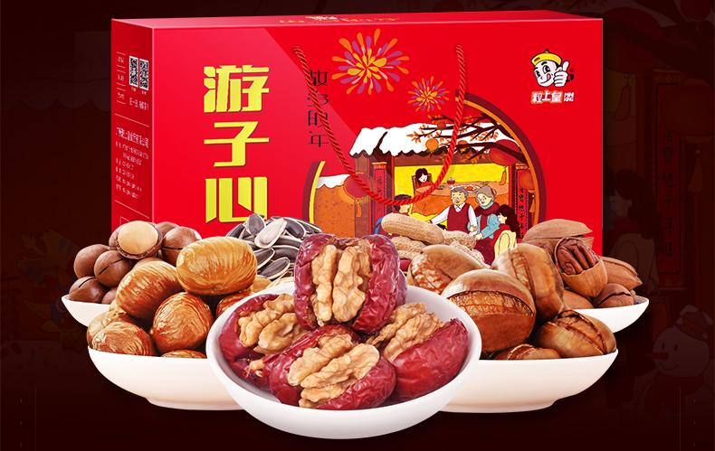粒上皇 坚果年货礼盒 1122克,¥83