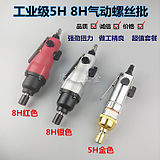 Free shipping woodworking industrial grade 5H 8H adjustable speed pneumatic screwdriver pneumatic screwdriver screwdriver screwdriver