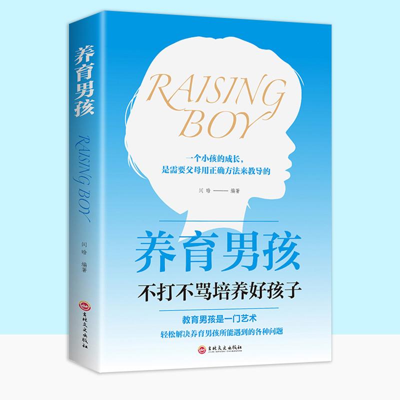 养育男孩正版樊登推荐管教书籍