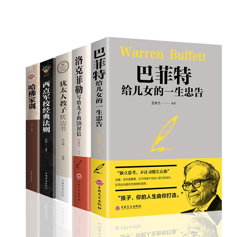 【抖音推荐】全5册家庭教育书籍畅销书