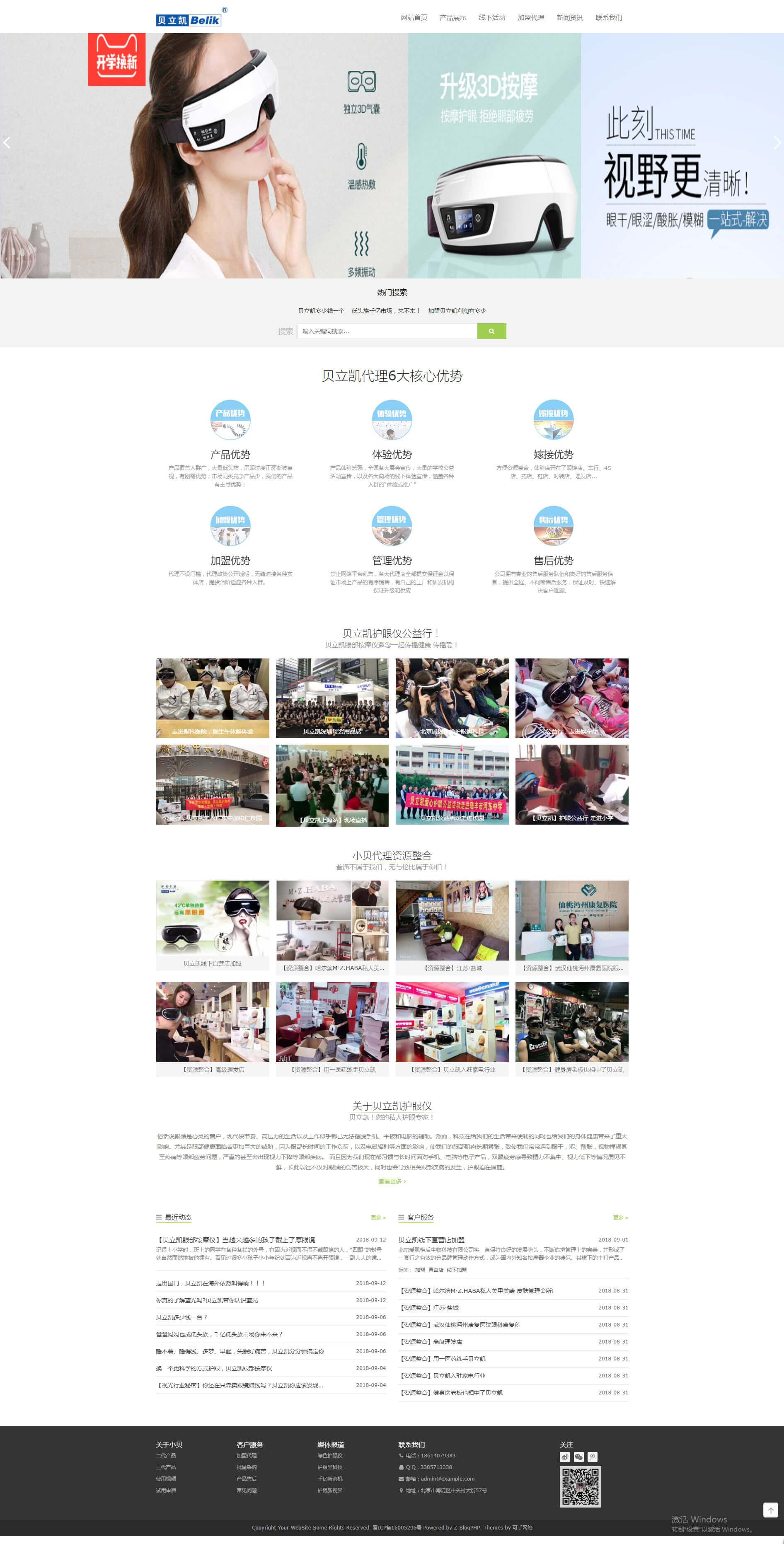 北京爱肌艳后生物科技有限公司MIP网站建设案例截图