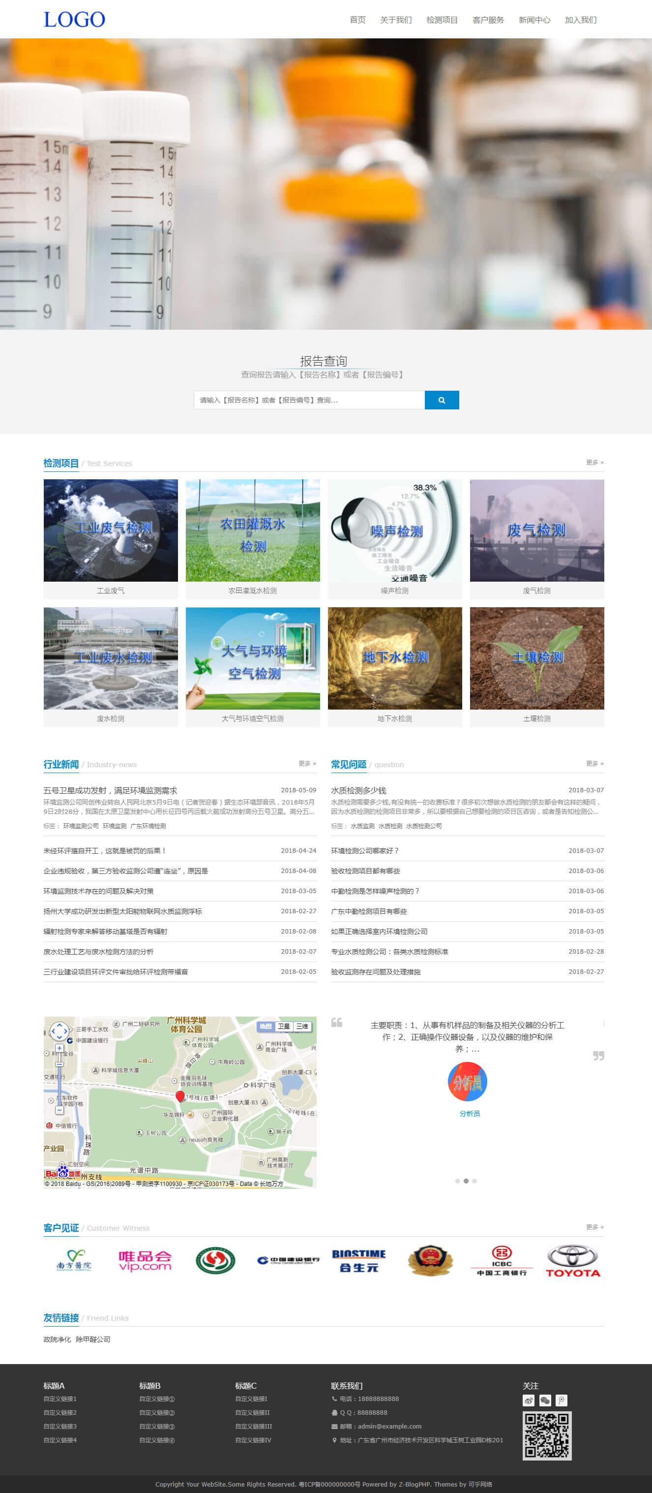 广东中勤检测技术有限公司MIP网站建设案例截图