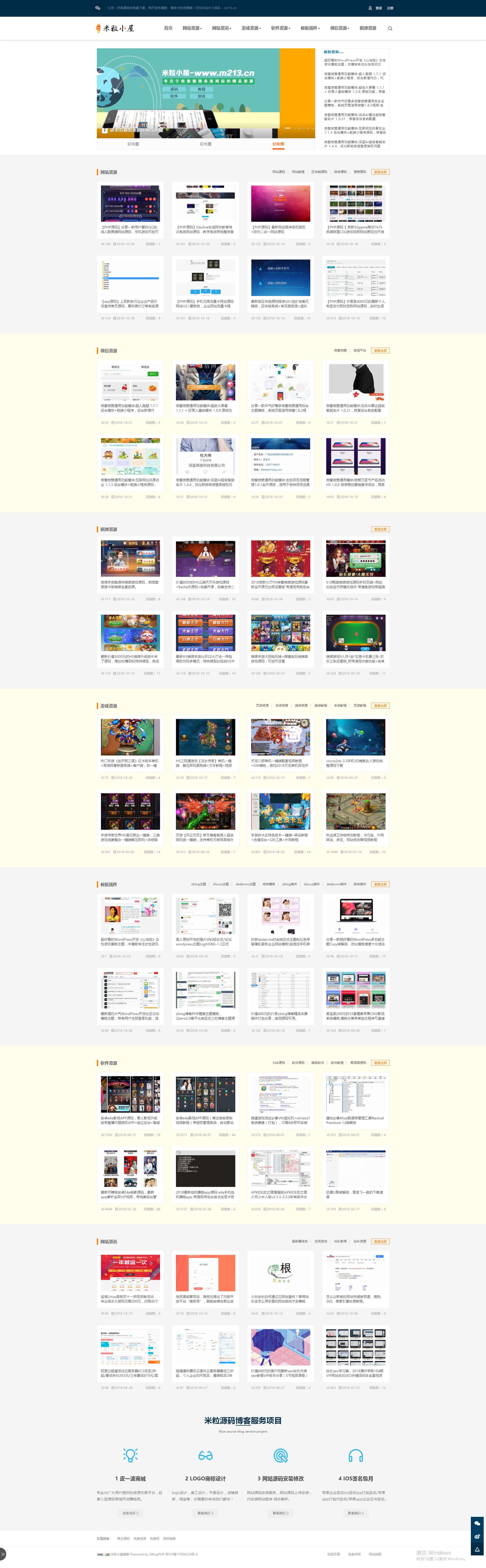 米粒小屋资源分享博客网站建设案例截图