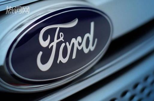 福特重大战略调整是怎么回事?具体有哪些调整