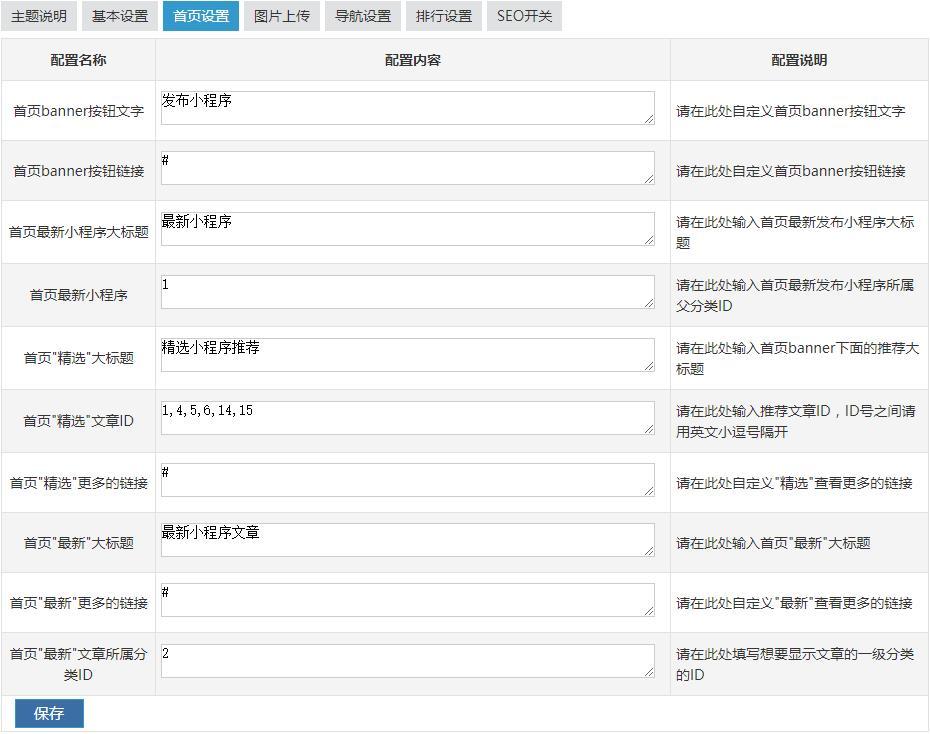 Zblog简约小程序APP导航主题模板KH333 网站模板 第5张