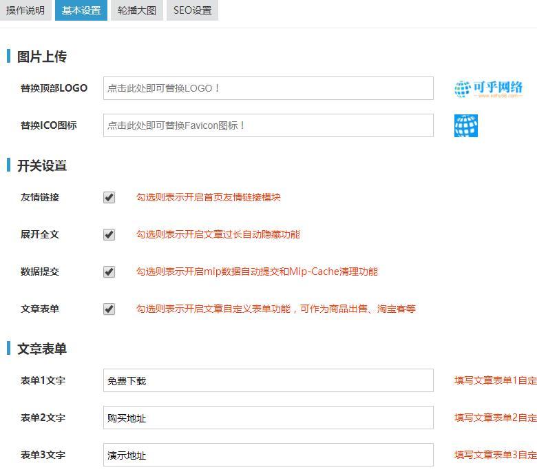 手机网站模板MIP博客主题 手机MIP网站模板 网站模板 第3张