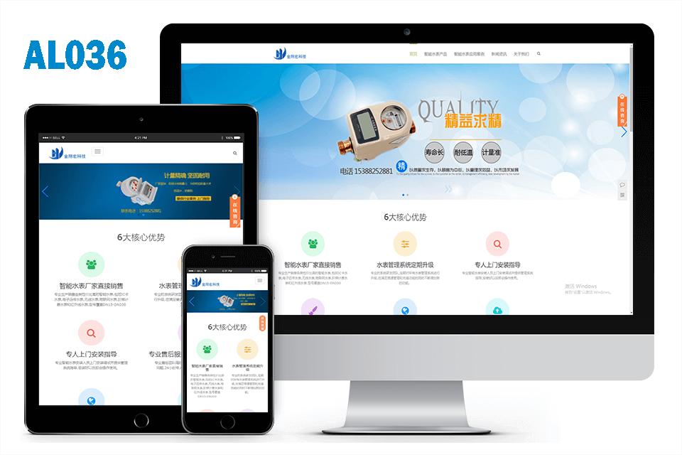 智能IC卡水表行业响应式网站建设案例