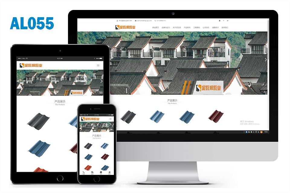 泥瓦帮瓦业新版官方网站建设案例分享