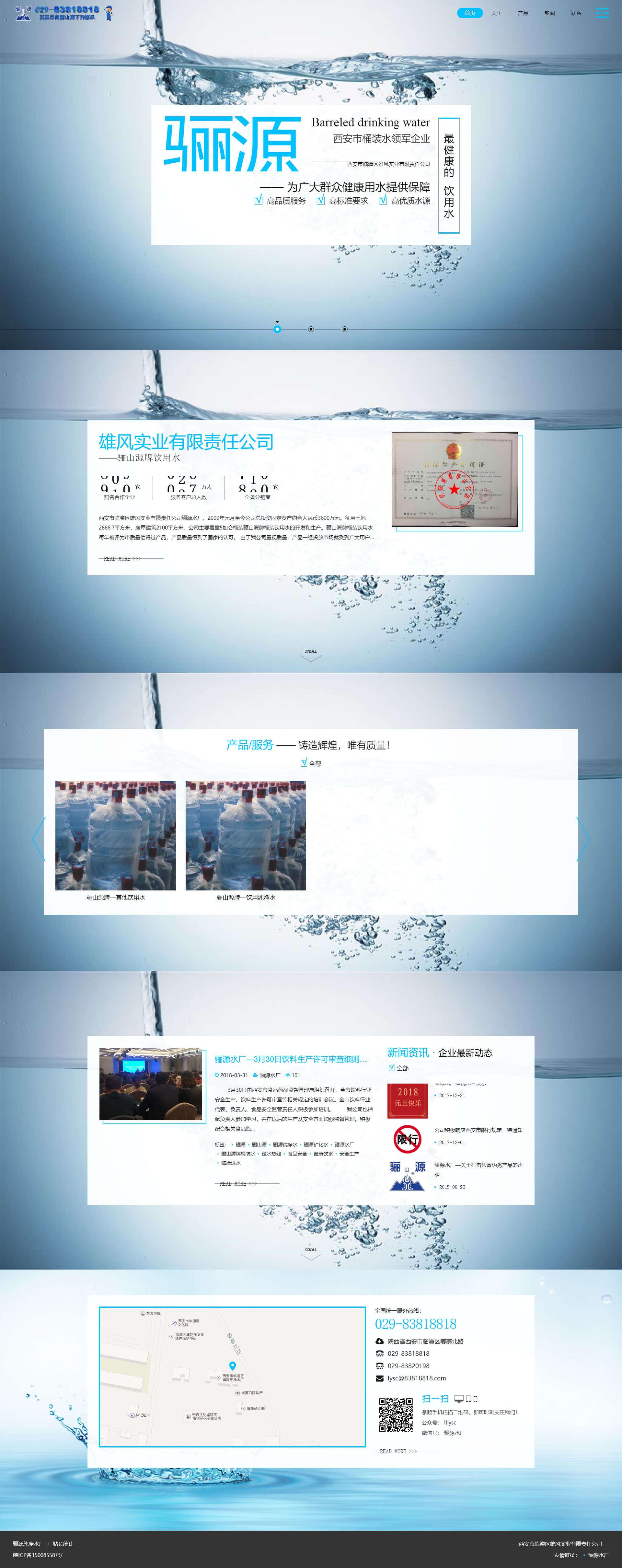 雄风实业高端网站建设案例截图