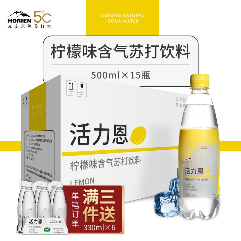 地理标志保护产品、0脂0卡0糖:500mlx15瓶 HORIEN 活力恩 5°C 柠檬味苏打水含气果味饮料 39.9元包邮(线下120元)