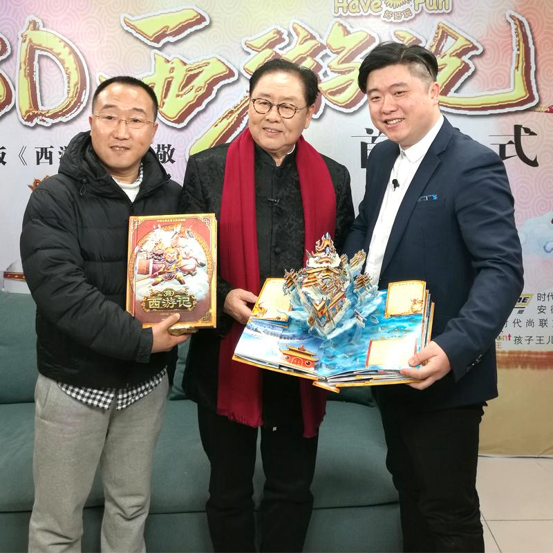 《3D西游记》立体珍藏版童书 玩具书 天猫优惠券折后¥138.6包邮(¥208.6-70)