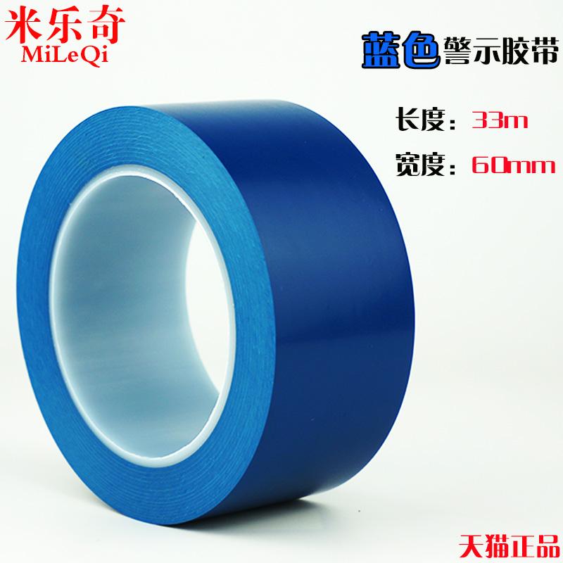 Синий 60 мм шириной * 33 метра в длину