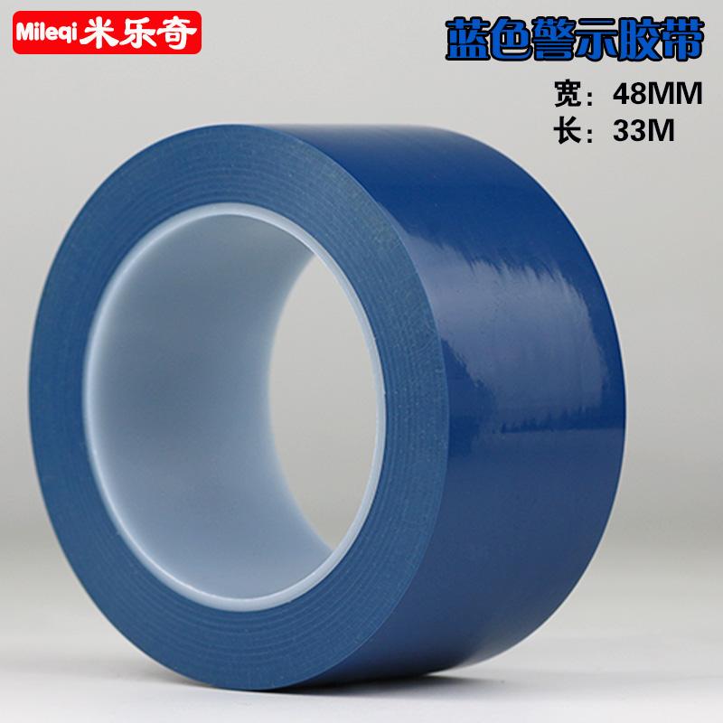 Голубой Ширина 48 мм * длина 33 м