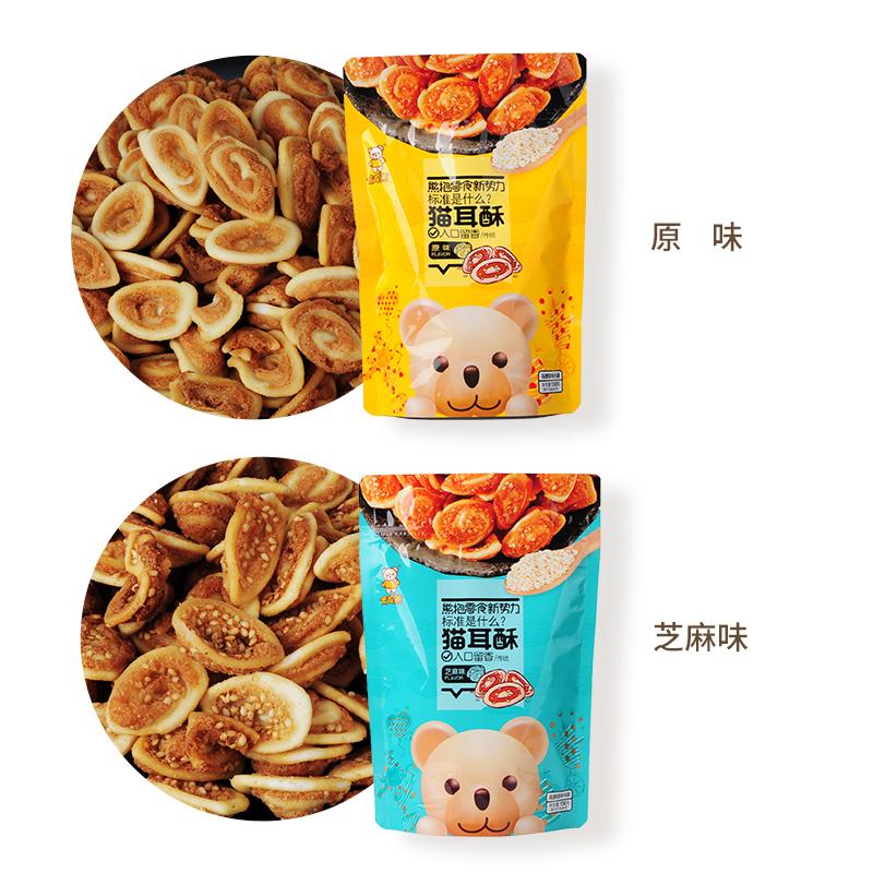【拍4发5】卡宾熊猫耳朵传统零食