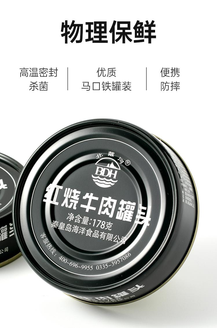 军转民产品 北戴河 红烧牛肉罐头 178g*4罐 图9