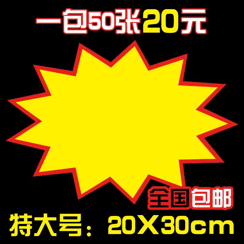 (50 листов бесплатная доставка по китаю )Экстра большой POP белый Стикер рекламной бумаги цена стандартный Подписание товаров стандартный цена цена марка