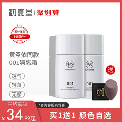 Chief Saxony 001 Isolated Cream Cuple Frost Milk Two One Band Moisturizing Concealer Inclusive Poles Female Official Genuine