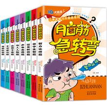 8册儿童脑筋急转弯彩图6-12岁