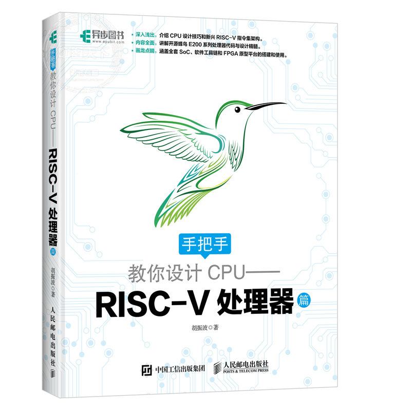 Hands-on instructions to design CPU RISC V processor article Hu Zhenbo CPU  Quick Design Entry RISC-V Processor Design Book RISC-V Architecture