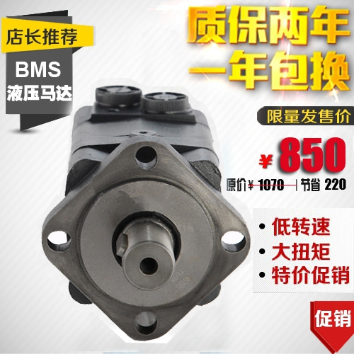Cycloid hydraulic motor bms-245 oms-305 bms-395 low