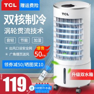 TCL air conditioning fan, refrigeration fan, humidification, single air cooler, home dormitory mobile air-conditioning water-cooled small air conditioner