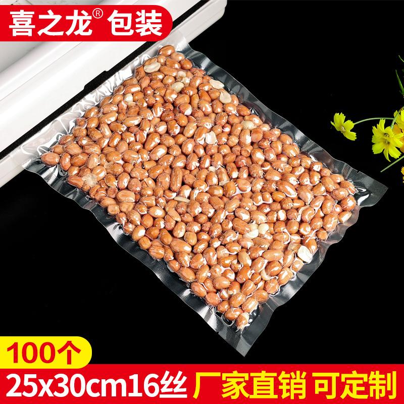 尼龙真空袋食品袋包装袋20*30cm*16丝透明抽气真空熟食包装批发