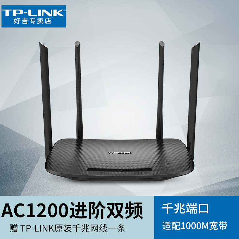 TP-LINK全千兆光纤双千兆路由器端口家用穿墙wifi高速5g无线路由器tplink穿墙王信号WDR5620千兆版